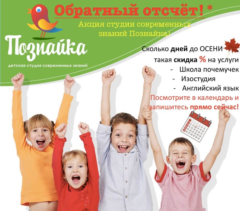 Акция на детское обучение английского языка