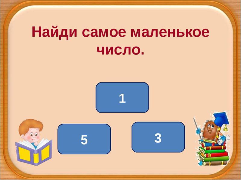 Набор чисел